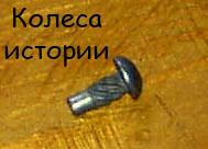 Gvozd__markirovochnoy_tablichki.jpg